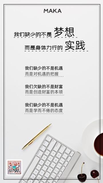 简约励志梦想需要实践正能量手机海报