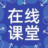 扁平化蓝色简约在线课堂微信公众号封面小图