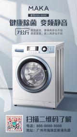 创意简约洗衣机家用电器合成电商微商宣传手机海报