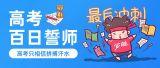 蓝色扁平手绘卡通高考百日誓师公众号封面首图