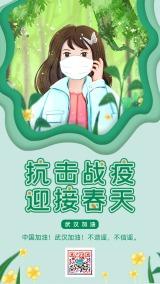绿色简约小清新抗击战疫迎接春天插画海报