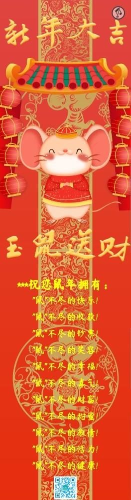新春鼠年拜年中国风手绘卡通祝福长图