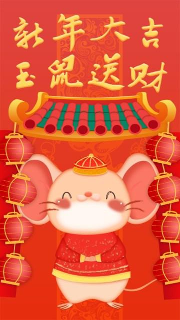新春鼠年拜年中国风手绘卡通祝福视频