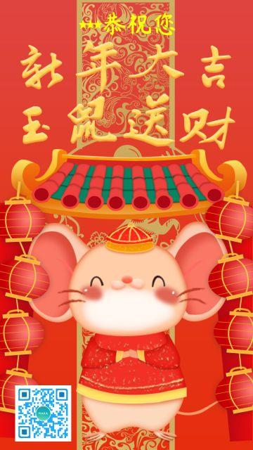 新春鼠年拜年中国风手绘卡通祝福海报