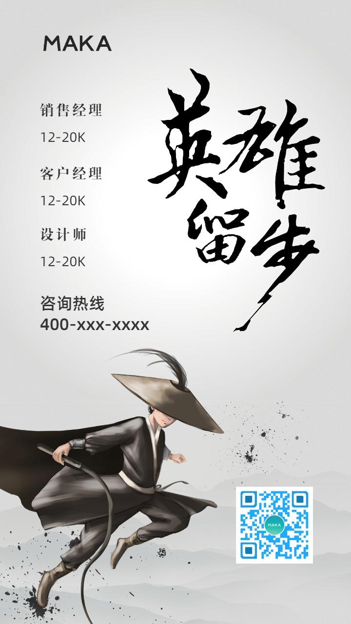 水墨风互联网招聘海报