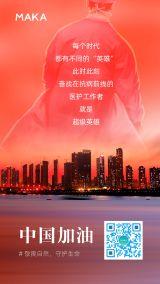 中国加油感恩医护人员疫情海报