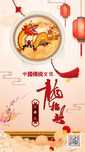 中国传统文化 二月二龙抬头