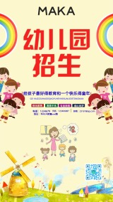 简约大气卡通风幼儿园招生宣传海报