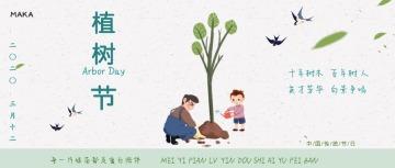 文艺清新版中国传统植树节
