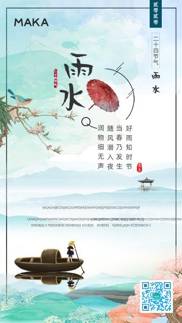 """简约版""""好雨知时节""""海报"""