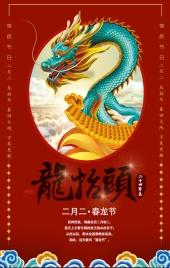 红色喜庆中国传统习俗二月二龙抬头企业宣传祝福贺卡H5