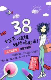浪漫时尚38妇女节女人节女神节女王节商品促销企业商家微商宣传海报节日祝福贺卡h5