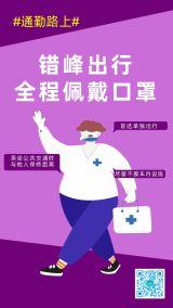 紫色卡通手绘插画武汉疫情企业商家复工返程员工防控防护指南宣传海报