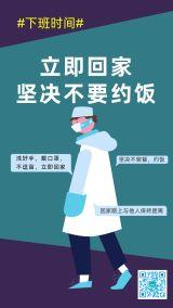 蓝色卡通手绘插画武汉疫情企业商家开业复工返程员工防控防护指南宣传海报