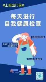 蓝色卡通插画武汉疫情企业商家复工防控防护指南宣传海报