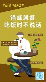 黄色卡通手绘插画武汉疫情企业商家开业复工返程员工防控防护指南宣传海报