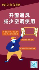 红色卡通手绘插画武汉疫情企业商家复工返程员工防控防护指南宣传海报
