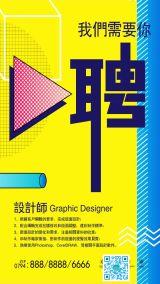 黄色时尚创意企业招聘手机海报