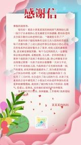 粉红色温馨喜庆通用时尚卡通简约感恩感谢信