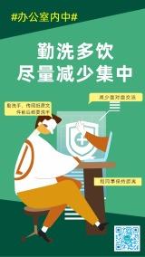 绿色卡通手绘插画武汉疫情企业商家开业复工返程员工防控防护指南宣传海报