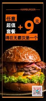 时尚汉堡促销电商海报