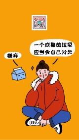 黄色简约垃圾分类手机海报手机壁纸