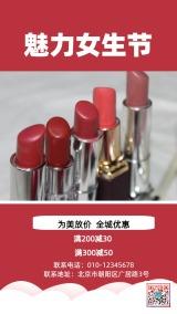 魅力女生节化妆品促销电商海报