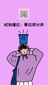 粉色简约垃圾分类手机海报