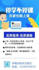 停学不停课手绘蓝色课程手机海报
