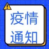 蓝色违规通知公众号次图