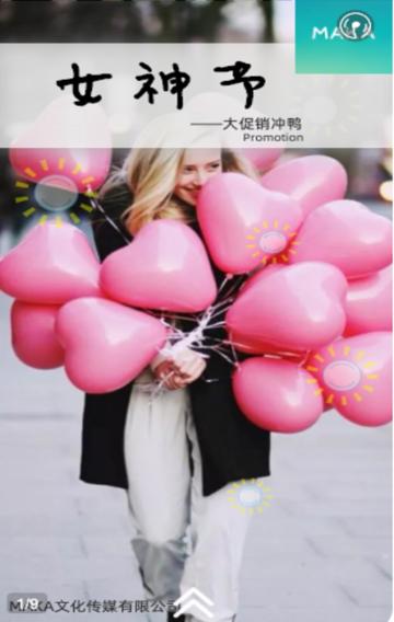 封面炫彩风女神节促销H5