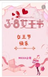 女神节三八节妇女节祝福女王节祝福三八女神节贺卡妇女节贺卡38妇女节