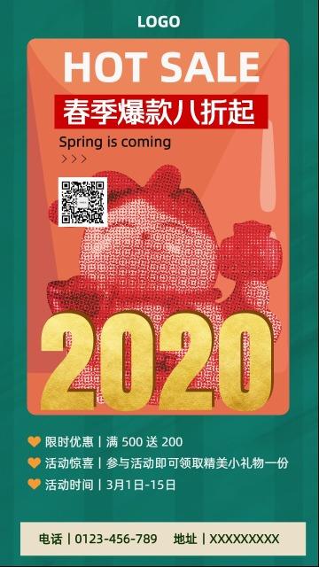 春季绿色限时促销宣传海报