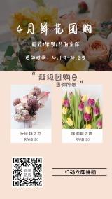 花店店铺电商团购优惠折扣促销宣传活动海报