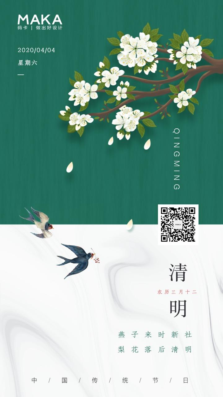 清新简约清明节日签心情祝福海报