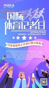 手绘插画风国际体育记者日海报