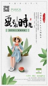 24传统节气夏至手机海报