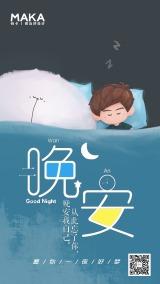 晚安心情日签手机海报
