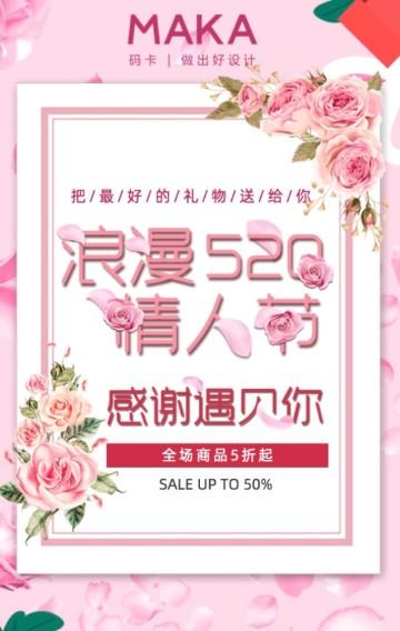 粉色甜美520情人节商家促销