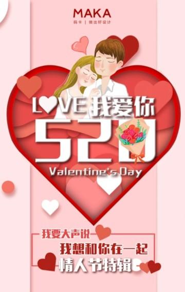 浪漫粉色情人节520表白相册