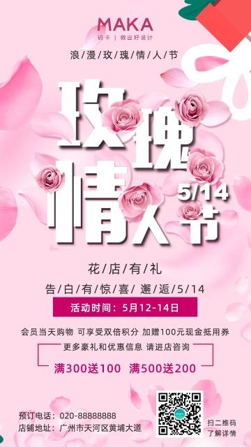 粉色甜美玫瑰情人节花店宣传海报
