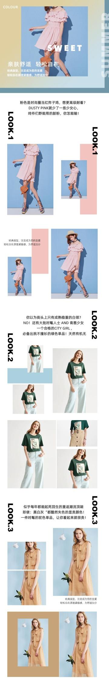 淘宝粉色时尚夏季女装宝贝评情介绍
