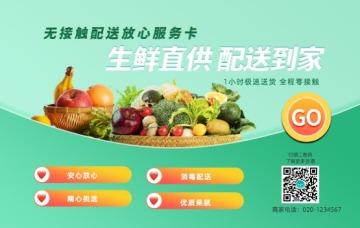 绿色清新简约蔬果配送放心服务卡