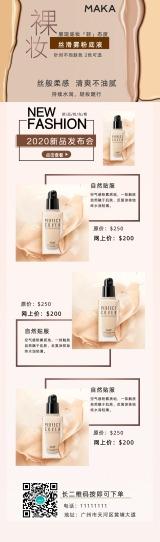 粉色简约化妆品上新推荐扫码下单营销长图