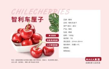 粉色简约蔬果车厘子商品标签