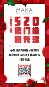 简约大气风520情人节微商招代理宣传海报