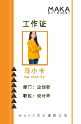 橙色商务文化传媒企业员工简约大气竖版工作证印刷模板