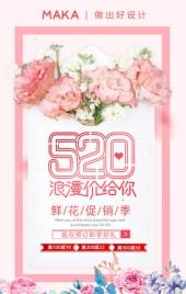 520促销店铺活动粉色鲜花店促销