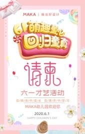 61儿童节粉色节日才艺表演文艺活动会议邀请函H5