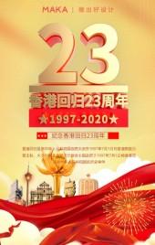 香港回归23周年宣传动态黄色活动邀请函请帖晚会H5